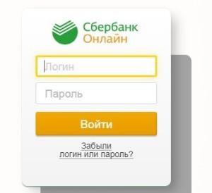Как оплатить через Сбербанк онлайн?