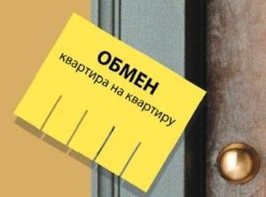 Вариант 2. Обмен квартиры