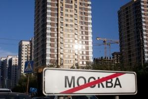 Преимущества московской прописки перед подмосковной