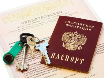 Какие документы подтверждают право собственности на квартиру?