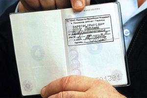 Регистрация граждан по месту жительства