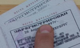 Чем отличается прописка и регистрация по месту жительства?