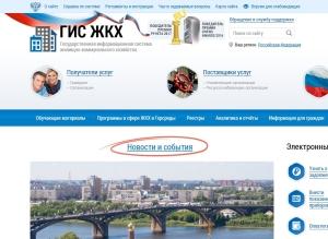 Оплата услуг ЖКХ через Государственную информационную систему ЖКХ