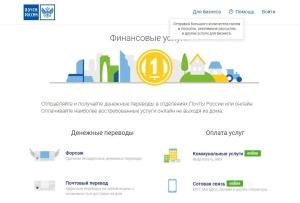 Оплата услуг ЖКУ через Почту России онлайн