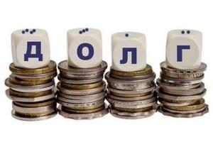 Оплата долгов УК