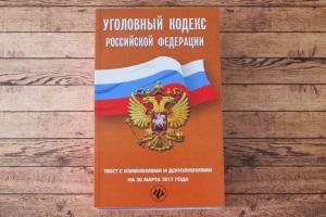 Ответственность по УК РФ