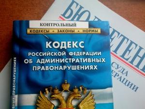 Ответственность по НК РФ и КоАП РФ