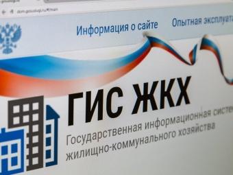 Государственная информационная система ГИС ЖКХ