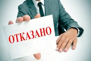 В каких случаях банк может отказать в переоформлении ипотеки