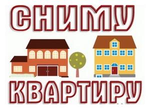 Правильное объявление «Сниму квартиру»